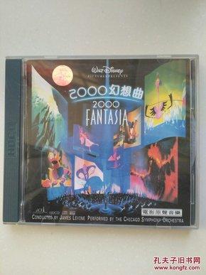 电影原声CD 幻想曲2000