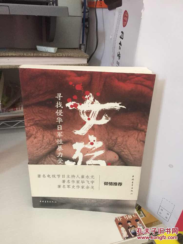 天国女殇系列txt_女殇:寻找侵华日军性暴力受害者