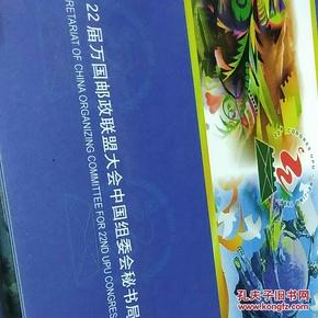 第22界万国邮政联盟大会北京会议纪念邮折(四张邮资明信片)