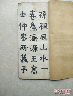 中华民国28年《金冬心书书画小说)(全一册)