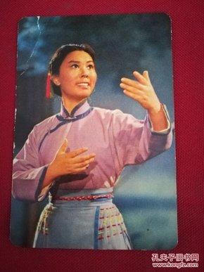 年历卡(1971年)