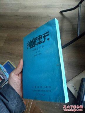 影印民国邮刊《天津邮刊》影印全辑本(第一卷)