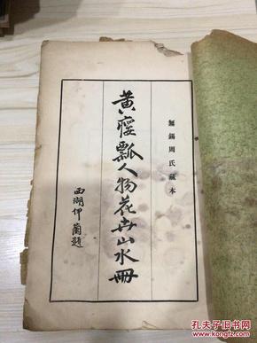 黄瘿瓢人物花卉山水册 无锡周氏藏本 8开珂罗版画册 民国12年