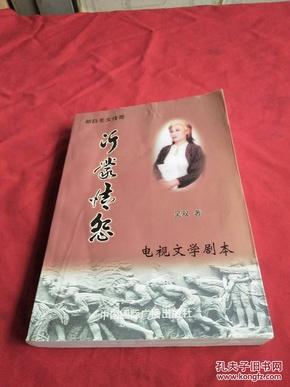 新白毛女传奇:沂蒙情怨(电视文学剧本)