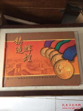 铸造辉煌-第23-27届奥运会中国运动员勇夺金牌纪念