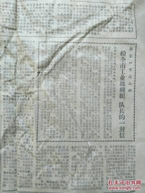 张家口日报1961 5 26