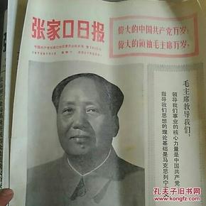张家口日报1972年7月原版