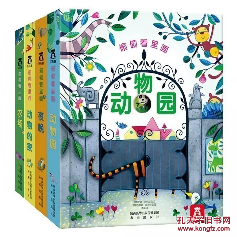 园动物的家立体书儿童3d立体书乐乐趣科普翻翻书0-3岁撕不烂手工书.