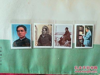 毛主席肖像套票
