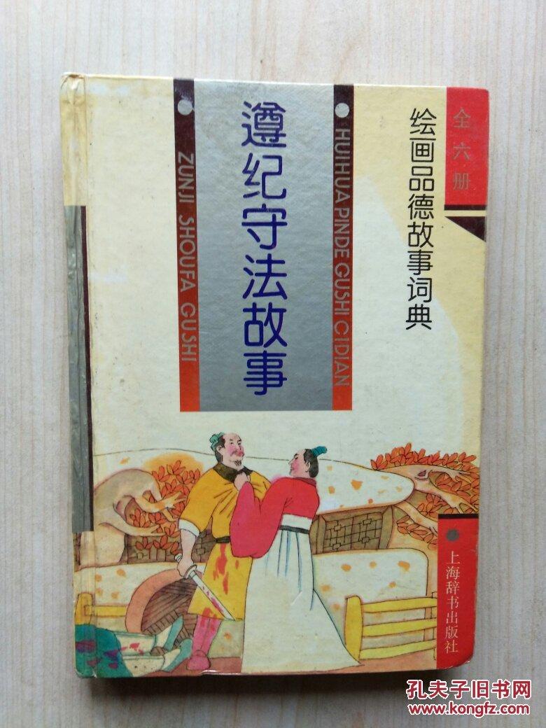绘画品德故事词典/遵纪守法故事图片