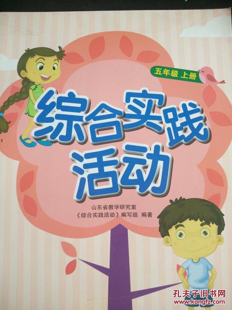 求助教案六教学综合活动实践年级(上海科技教育出版社)小学分式ppt图片