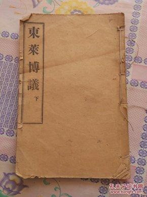 民国铅印:东莱博议  下   卷之三卷之四 1册