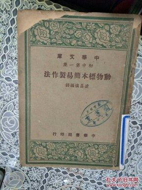 中华文库:初中第一集   动物标本简易制作法  (民国版)