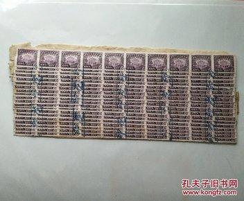 国民政府印花税票50元200枚
