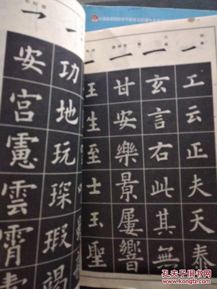欧体九成宫标准习字贴图片