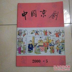 中国京剧2000.5