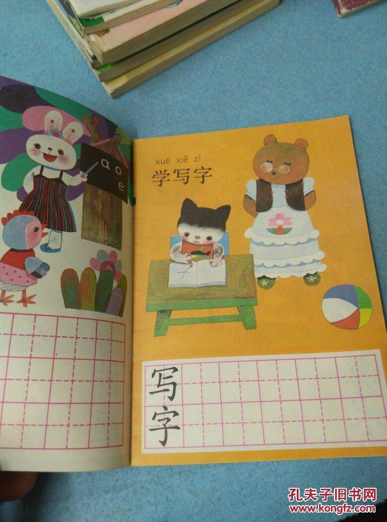 快乐的幼儿园-看图 识字 说话(2)图片