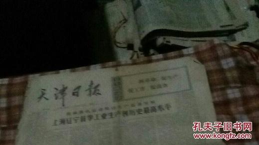 天津日报1974年4月16日11月28日2张合售