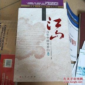 江山 百年中国史补白  寻梦