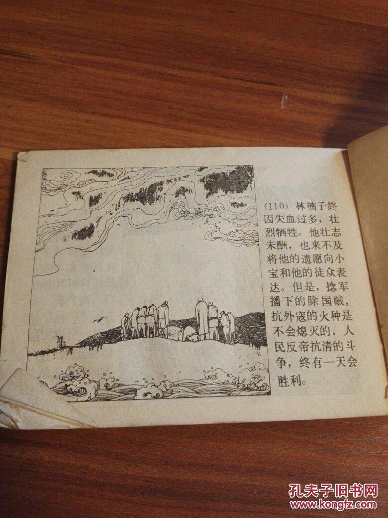林楠子 图片