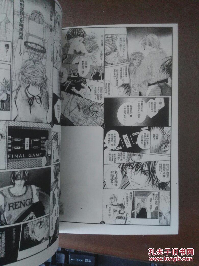 卡通漫画大32k:蜜x蜜水果糖(带外盒)全三册图片大全漫画剑图片