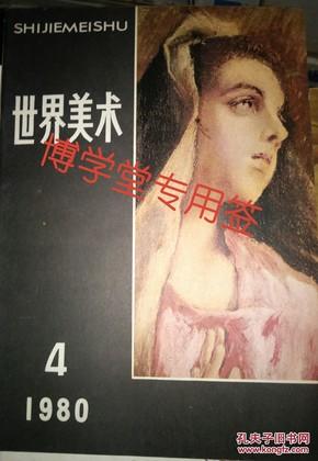 世界美术 杂志1980年4期