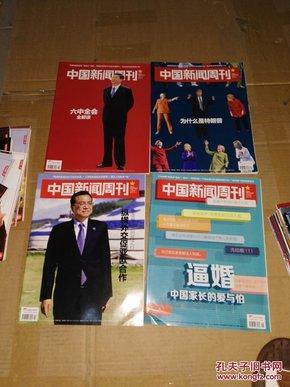 中国新闻周刊(2016年共41期)