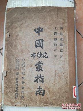 中国花纱布业指南,最低价。