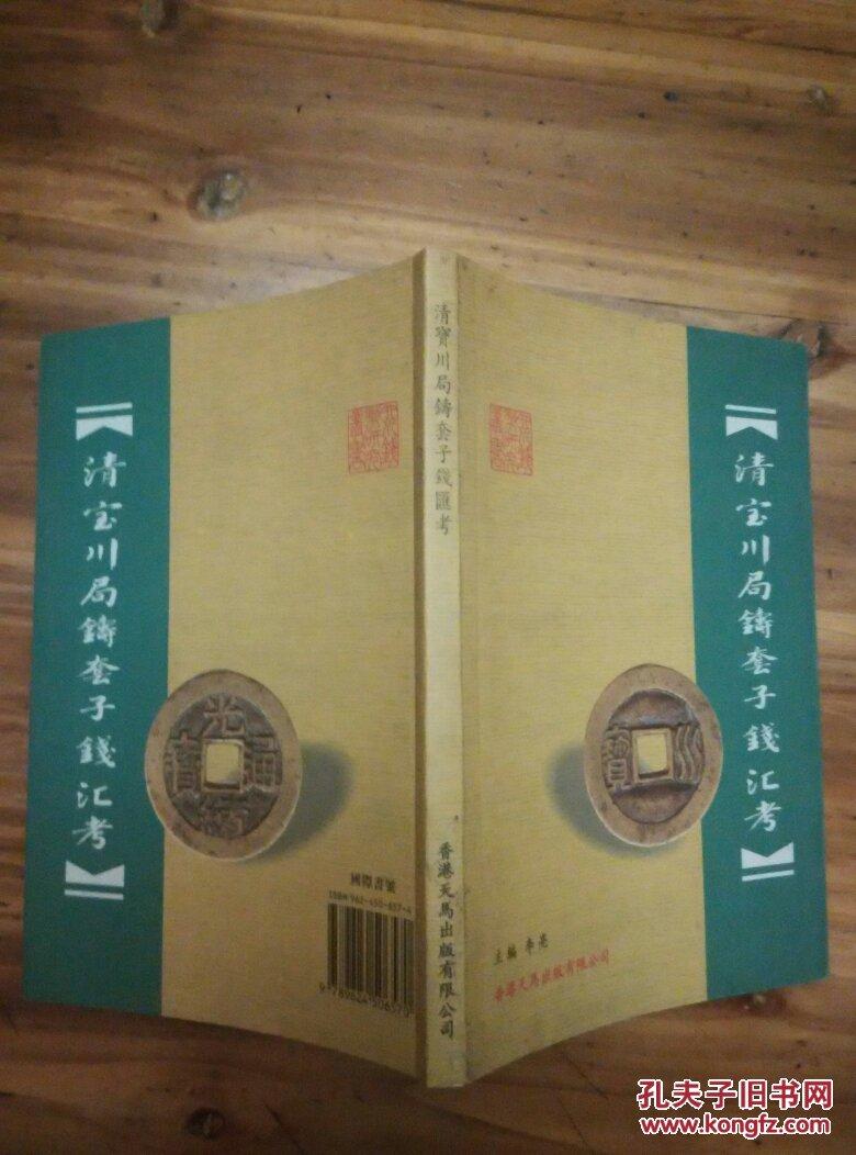 清宝川局铸套子钱汇考