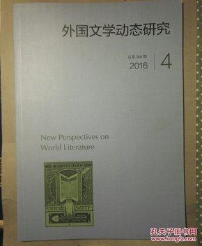 外国文学动态研究2016年第4期