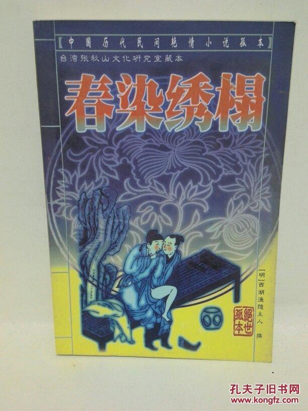 台湾张秋山文化研究室藏本:枕上春 春染绣榻 昭妃艳史