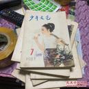 少年文艺(1981年第7期)