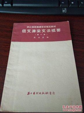 俄文津梁文法概要第一册(3000册)