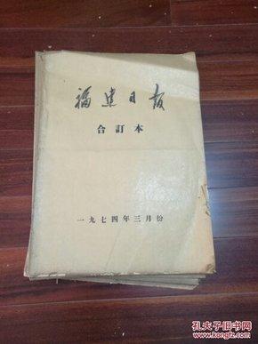 1974年  福建日报  (3--12共10大本全)