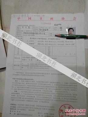 辽宁著名书法家王大奎(资料带手机号码)