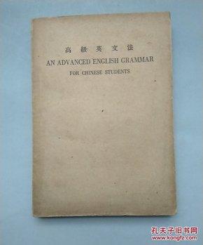 民国版《中学通用 高级英文法 》
