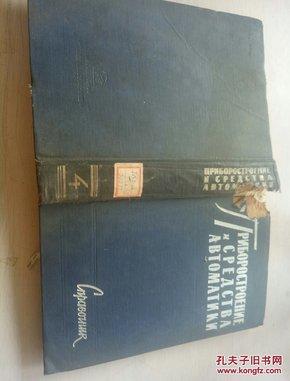 仪器制造和自动装置工具手册(第四卷)(俄文原版)