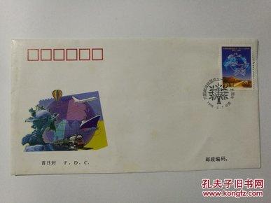 邮资封:万国邮政联盟成立一百二十五周1874-1999