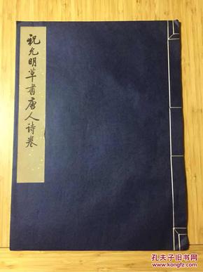 祝允明草书唐人诗卷【文物出版社1980年8开珂罗版,初版本】