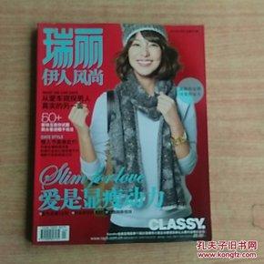 瑞丽伊人风尚(2013年第2期总第454期)