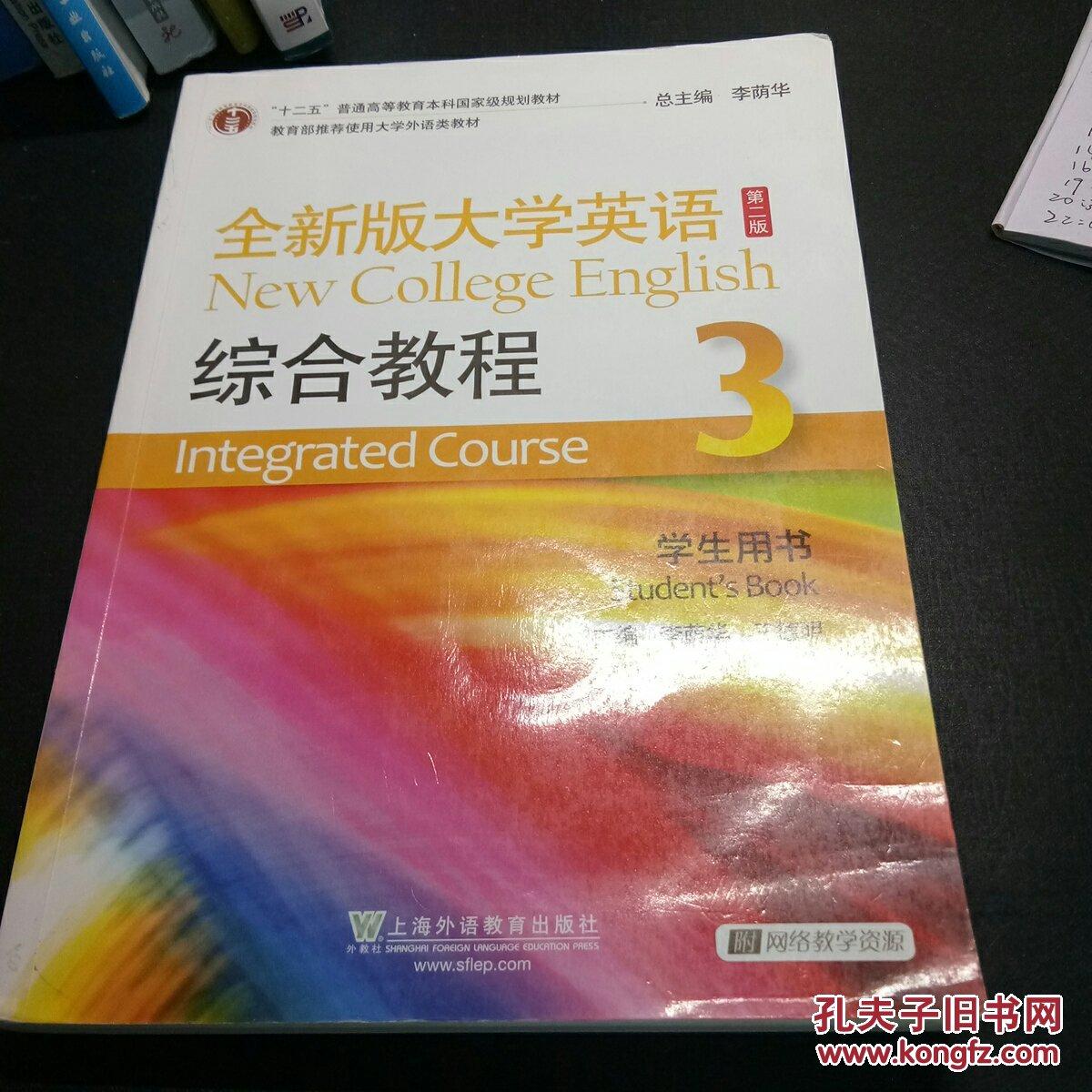 全新版大学英语综合教程3(学生用书 第二版)图片