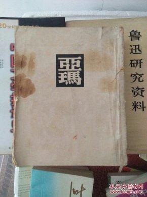 《亚玛》(民国37年初版,一厚册,572页)
