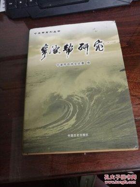 宁波帮研究   宁波帮系列丛书   一版一印 精装本