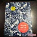 世纪经典图案手册