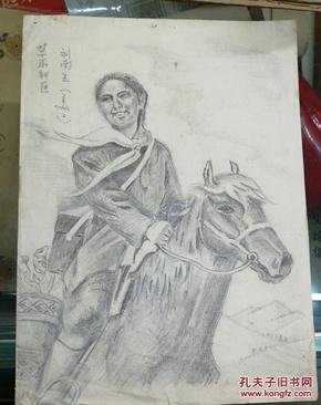 草原新医   刘南生(美工)