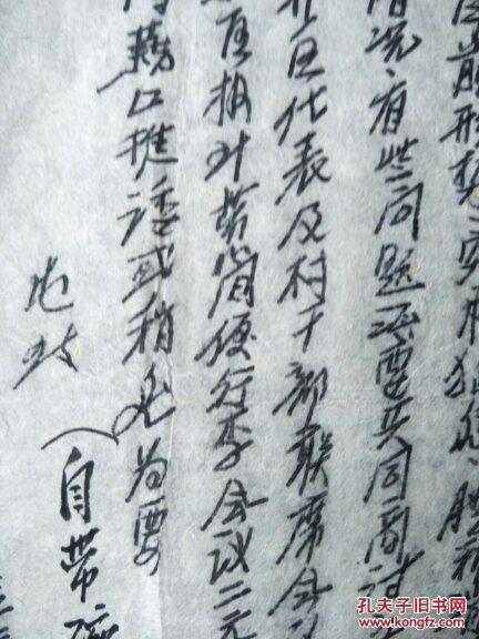 1949年襄陵县政府通知:开会,41