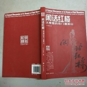 闲话红楼:大观园的后门通梁山(16开)