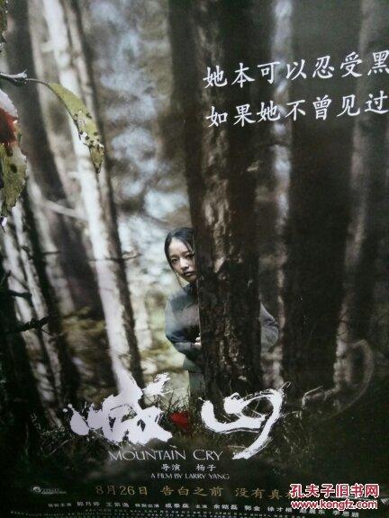 电影喊山_电影海报全开:喊山