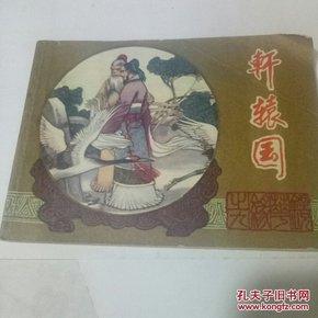 连环画《轩辕国》,1983年一版一印