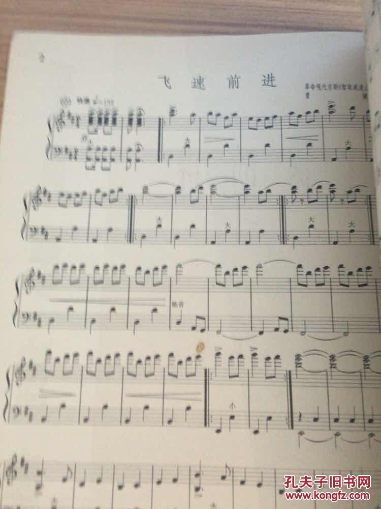 【图】飞速前进:手风琴独奏曲:正谱本图片